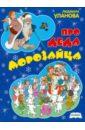 Уланова Людмила Григорьевна Про Деда Морозайца: Стихи стихи для деда мороза