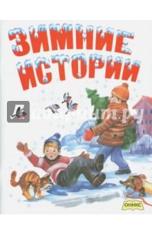 Зимние истории: рассказы и стихи