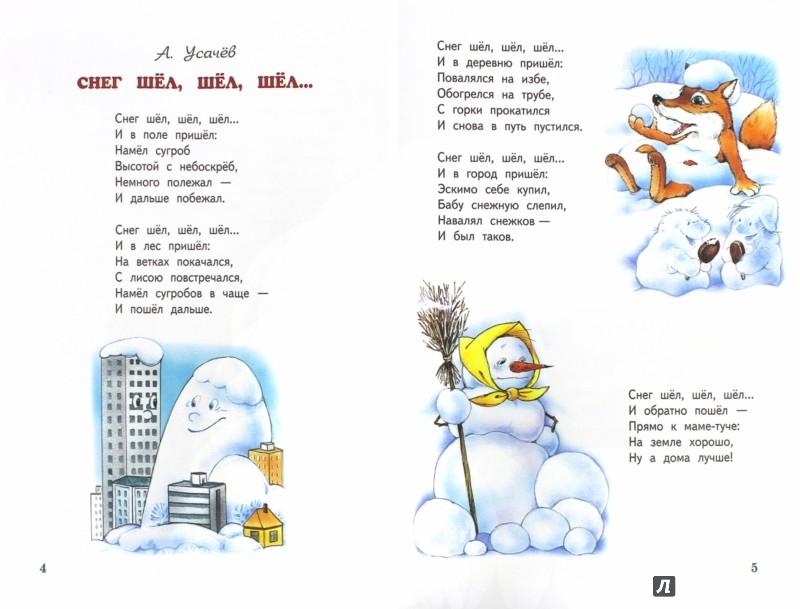Иллюстрация 1 из 10 для Раз морозною зимой...: Стихи - Пивоварова, Усачев, Барто, Яснов | Лабиринт - книги. Источник: Лабиринт