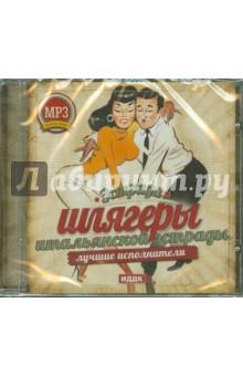 CDmp3. Шлягеры итальянской музыки песни для вовы 308 cd