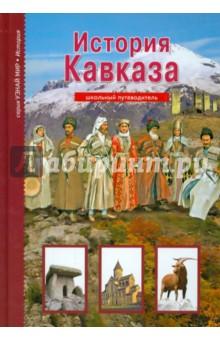 Купить История Кавказа, Балтийская книжная компания