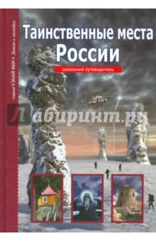 Купить Таинственные места России, Балтийская книжная компания, История