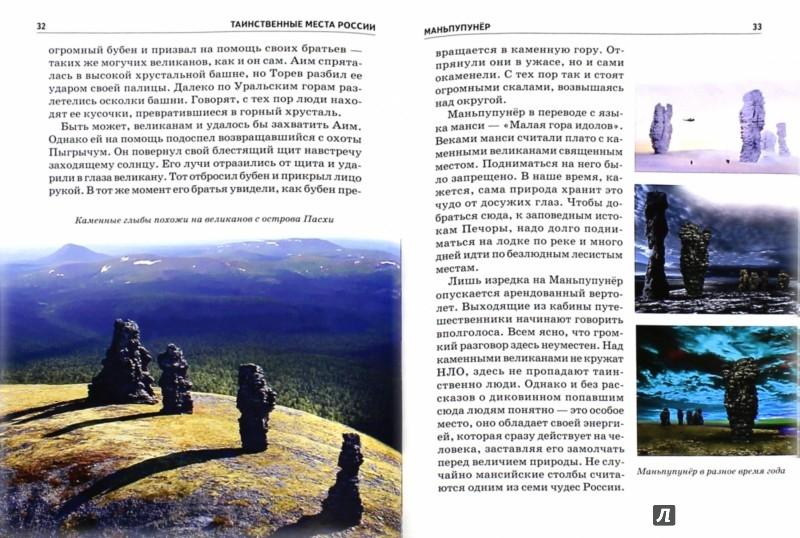 Иллюстрация 1 из 38 для Таинственные места России - Сергей Афонькин | Лабиринт - книги. Источник: Лабиринт