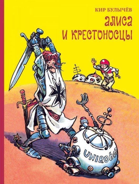 Иллюстрация 1 из 48 для Алиса и крестоносцы - Кир Булычев | Лабиринт - книги. Источник: Лабиринт