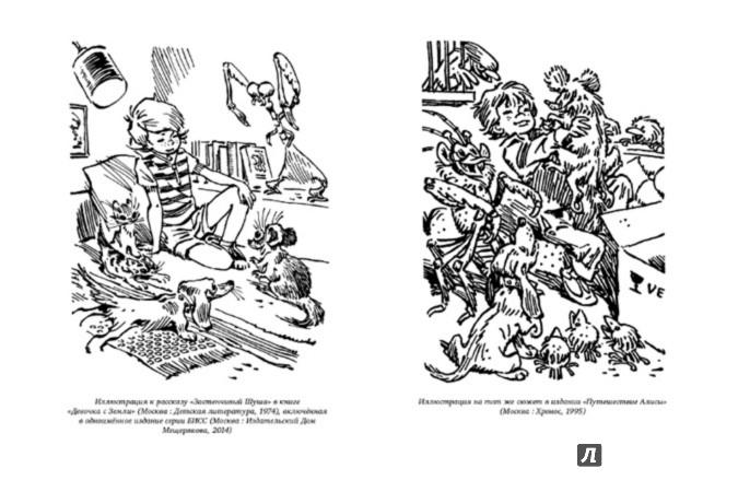 Иллюстрация 7 из 48 для Алиса и крестоносцы - Кир Булычев   Лабиринт - книги. Источник: Лабиринт
