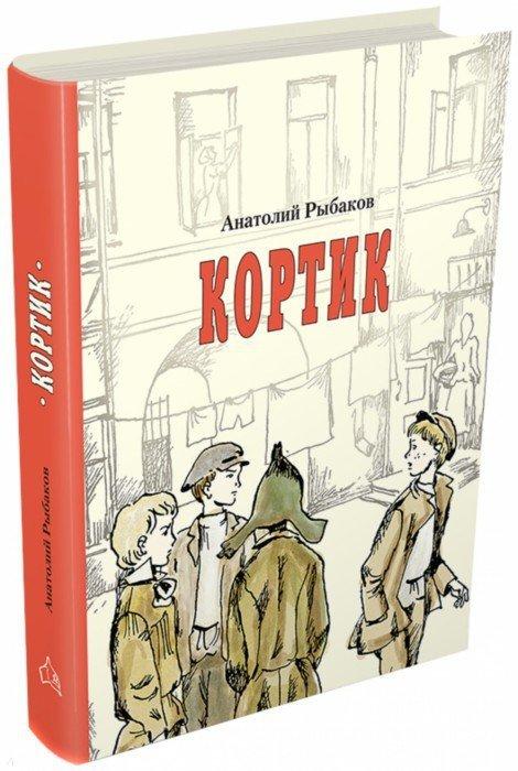 Иллюстрация 1 из 21 для Кортик - Анатолий Рыбаков | Лабиринт - книги. Источник: Лабиринт