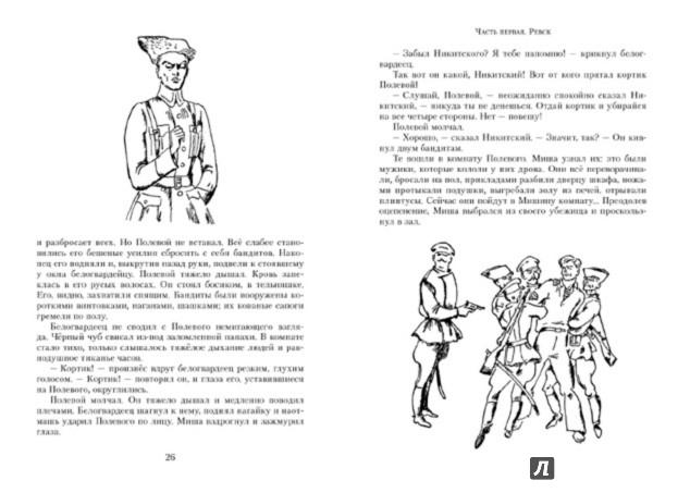 Иллюстрация 1 из 19 для Кортик - Анатолий Рыбаков | Лабиринт - книги. Источник: Лабиринт