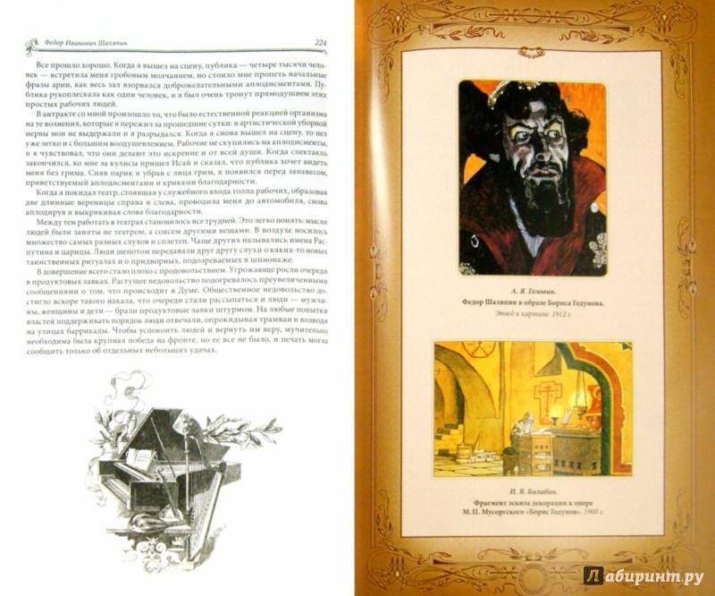 Иллюстрация 1 из 11 для Маска и душа. Страницы из моей жизни - Федор Шаляпин | Лабиринт - книги. Источник: Лабиринт