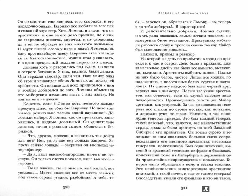 Иллюстрация 1 из 25 для Записки из Мертвого дома - Федор Достоевский   Лабиринт - книги. Источник: Лабиринт