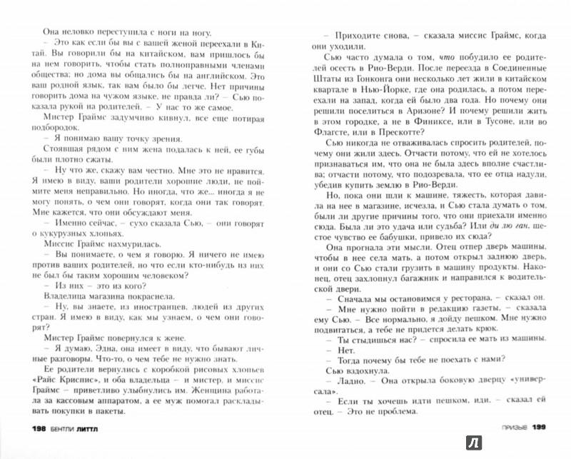 Иллюстрация 1 из 21 для Призыв - Бентли Литтл | Лабиринт - книги. Источник: Лабиринт