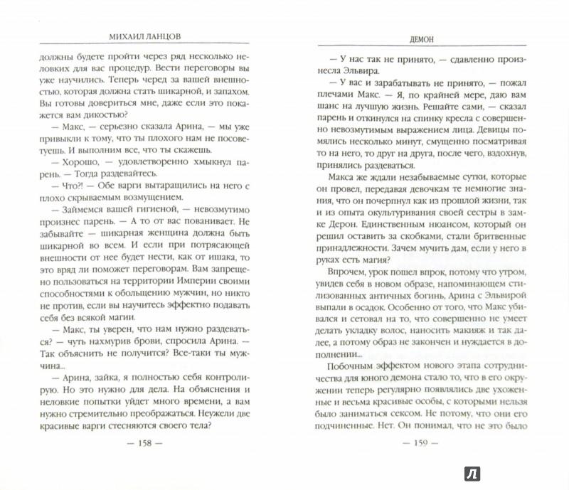 Иллюстрация 1 из 9 для Демон - Михаил Ланцов | Лабиринт - книги. Источник: Лабиринт