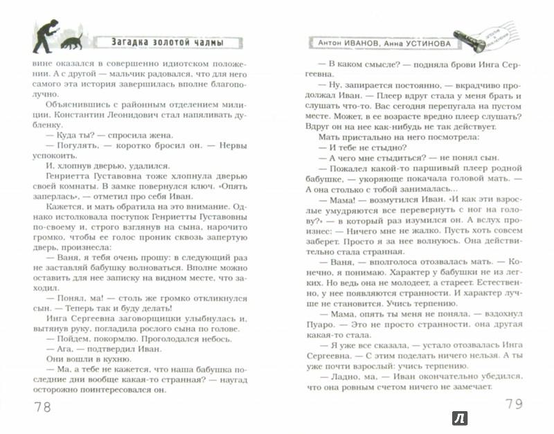 Иллюстрация 1 из 6 для Загадка золотой чалмы - Иванов, Устинова | Лабиринт - книги. Источник: Лабиринт