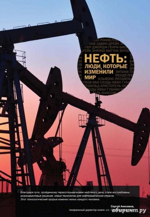Иллюстрация 1 из 10 для Нефть: люди, которые изменили мир - Антон Меснянко | Лабиринт - книги. Источник: Лабиринт