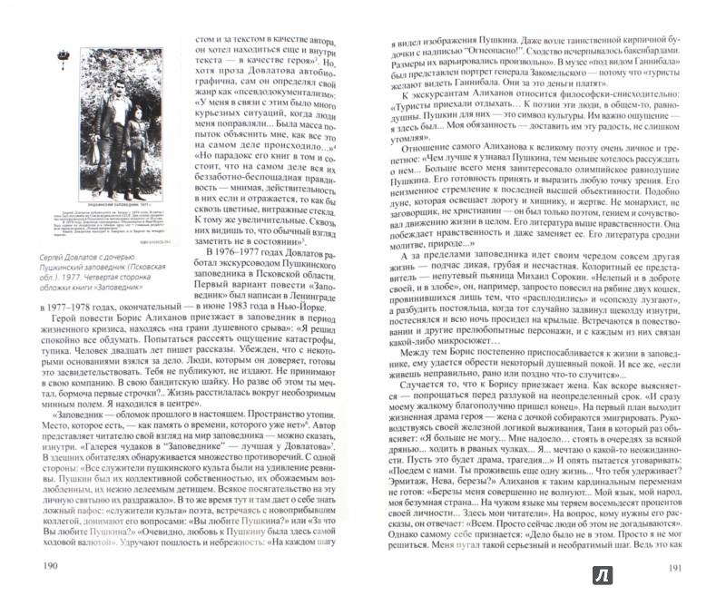 Иллюстрация 1 из 16 для Тамиздат: 100 избранных книг - Бакунцев, Васильева, Василевская | Лабиринт - книги. Источник: Лабиринт