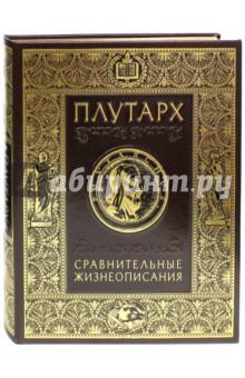 Сравнительные жизнеописания а фелье жизнь знаменитых греков изложенная по плутарху