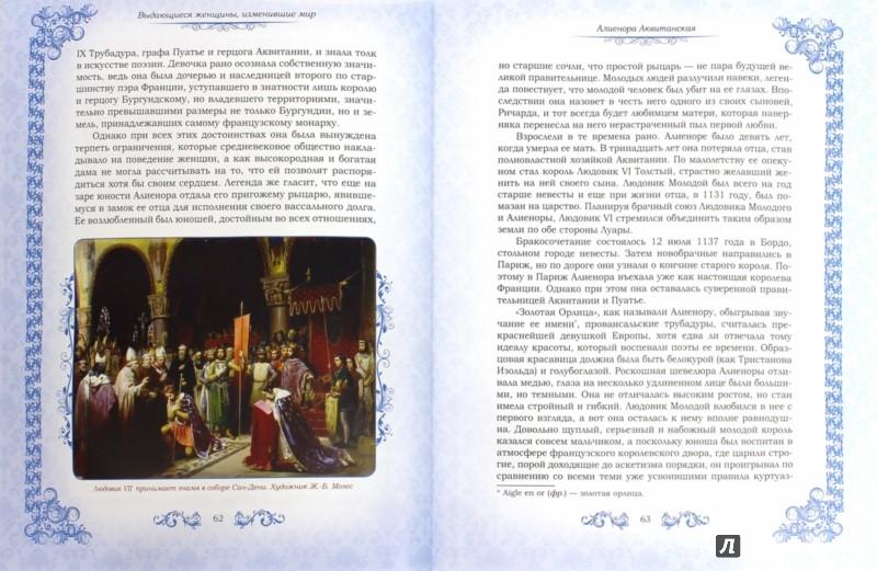 Иллюстрация 1 из 23 для Выдающиеся женщины, изменившие мир - Ирина Бурова | Лабиринт - книги. Источник: Лабиринт