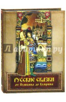 Русские сказки от Пушкина до Куприна сказки пушкина