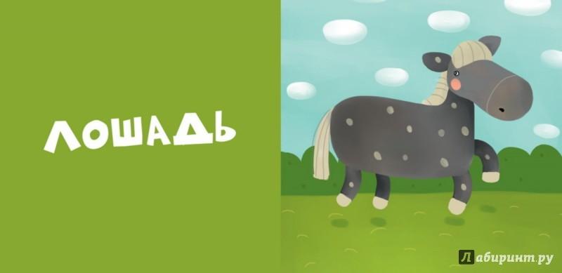 Иллюстрация 1 из 11 для Радуга. Животные. ФГОС | Лабиринт - книги. Источник: Лабиринт