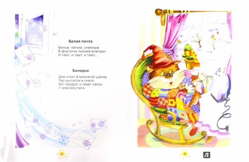 Иллюстрация 1 из 5 для Сколько солнышек на свете. Стихи для дошколят. ФГОС - Владимир Данько | Лабиринт - книги. Источник: Лабиринт