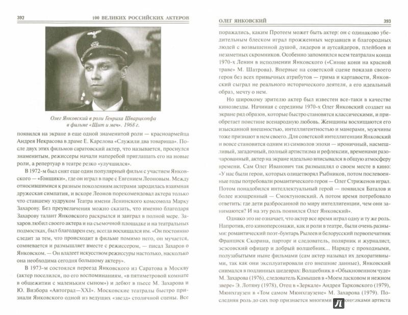 Иллюстрация 1 из 8 для 100 великих российских актеров - Вячеслав Бондаренко | Лабиринт - книги. Источник: Лабиринт