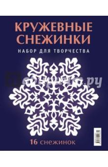 """Набор для творчества """"Кружевные снежинки"""". 16 снежинок"""
