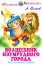 Волков Александр Мелентьевич Волшебник Изумрудного города александр волков всё о волшебнике изумрудного города