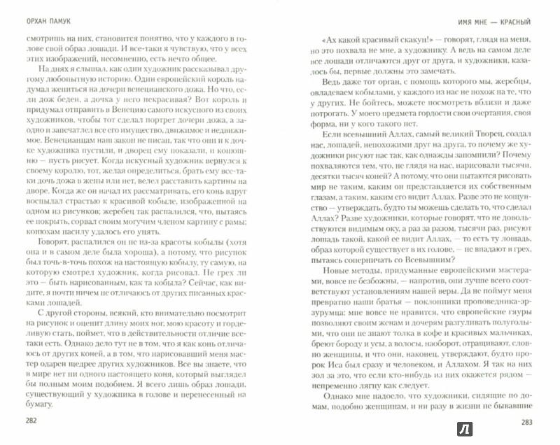 Иллюстрация 1 из 25 для Имя мне - Красный - Орхан Памук | Лабиринт - книги. Источник: Лабиринт