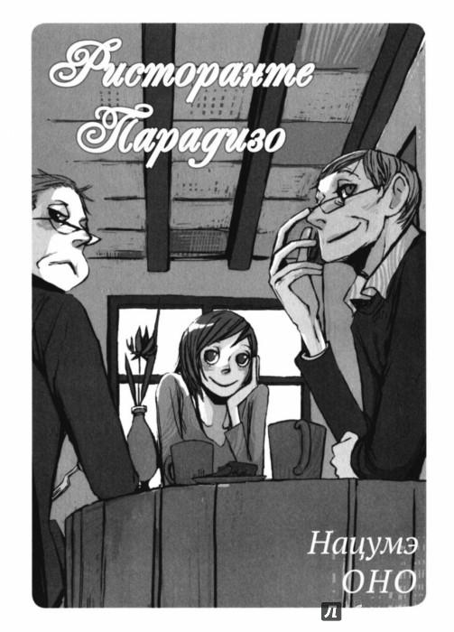 Иллюстрация 1 из 7 для Ристоранте Парадизо - Нацумэ Оно | Лабиринт - книги. Источник: Лабиринт