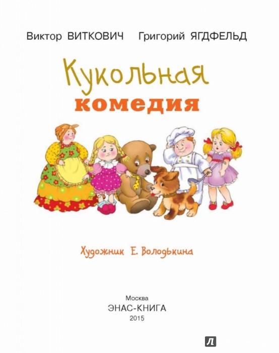 Иллюстрация 1 из 26 для Кукольная комедия - Виткович, Ягдфельд | Лабиринт - книги. Источник: Лабиринт