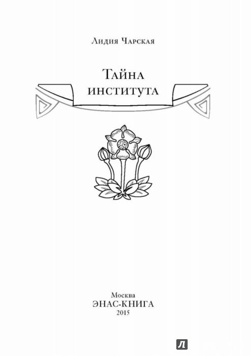 Иллюстрация 1 из 29 для Тайна института - Лидия Чарская | Лабиринт - книги. Источник: Лабиринт