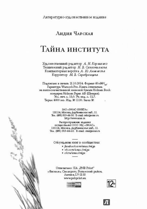 Иллюстрация 13 из 29 для Тайна института - Лидия Чарская | Лабиринт - книги. Источник: Лабиринт