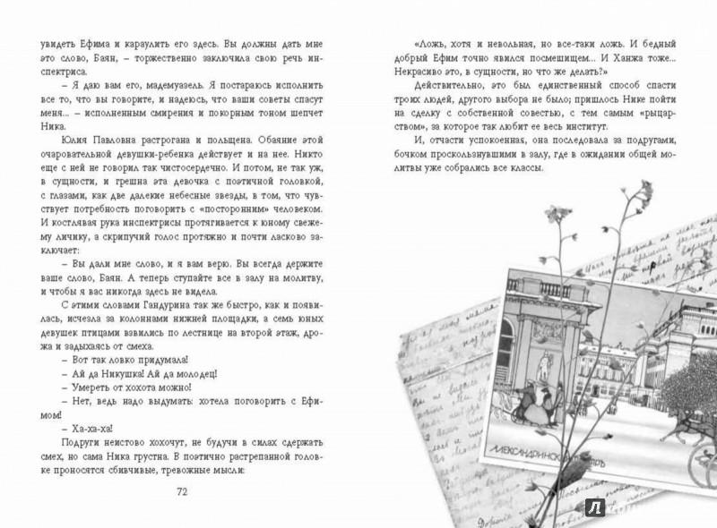 Иллюстрация 19 из 29 для Тайна института - Лидия Чарская   Лабиринт - книги. Источник: Лабиринт