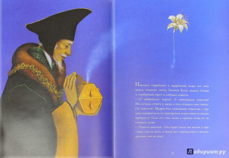 Иллюстрация 1 из 50 для Принцесса без имени - Гюге Пари | Лабиринт - книги. Источник: Лабиринт