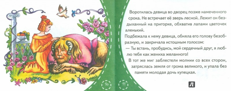 Иллюстрация 1 из 11 для Аленький цветочек   Лабиринт - книги. Источник: Лабиринт