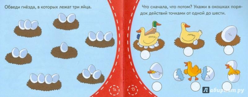 Иллюстрация 1 из 15 для Гадкий утёнок | Лабиринт - книги. Источник: Лабиринт