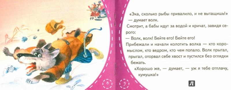 Иллюстрация 1 из 6 для Лиса и волк | Лабиринт - книги. Источник: Лабиринт
