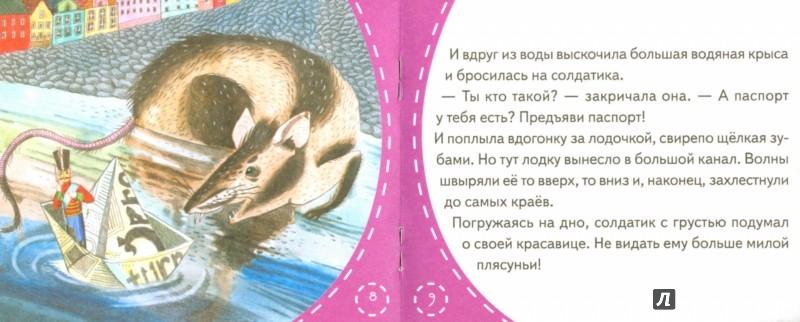 Иллюстрация 1 из 7 для Стойкий оловянный солдатик | Лабиринт - книги. Источник: Лабиринт