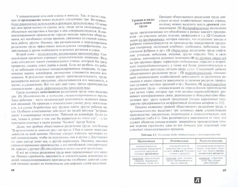 Иллюстрация 1 из 5 для Основы экономической теории. Учебное пособие - Леонид Куликов | Лабиринт - книги. Источник: Лабиринт