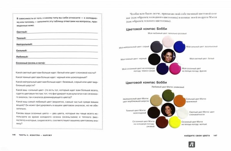 Иллюстрация 1 из 18 для Измени свой гардероб, изменится и жизнь! Программа преображения из 10 шагов - Бобби Томас | Лабиринт - книги. Источник: Лабиринт