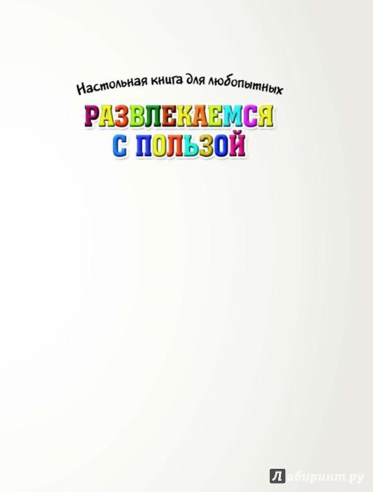 Иллюстрация 1 из 46 для Настольная книга для любопытных. Развлекаемся с пользой - Поль Бопэр | Лабиринт - книги. Источник: Лабиринт