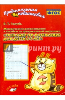 Тренажер по математике для детей 6-7 лет. Методические рекомендации. ФГОС савенков развитие логического мышления 6 7 лет
