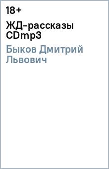 ЖД-рассказы (CDmp3) хоби жд росо где николаев