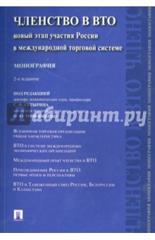 Членство в ВТО. Новый этап участия России в международной торговой системе. Монография цена и фото