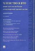 Членство в ВТО. Новый этап участия России в международной торговой системе. Монография