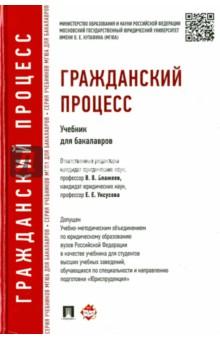 Гражданский процесс. Учебник для бакалавров учебники проспект гражданское право учебник том 2 2 е изд