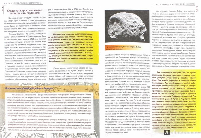 Иллюстрация 1 из 12 для Космос. Всё о звёздах, планетах, космических странниках - Абрамова, Пшеничнер | Лабиринт - книги. Источник: Лабиринт