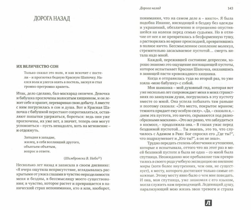 Иллюстрация 1 из 6 для Сказки обратимой смерти. Депрессия как целительная сила - Симона Мацлиах-Ханох   Лабиринт - книги. Источник: Лабиринт