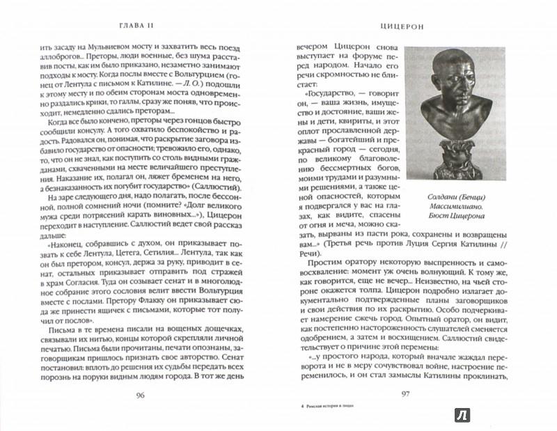 Иллюстрация 1 из 8 для Римская история в лицах. В 3 книгах. Книга 2. Гражданская война - Лев Остерман | Лабиринт - книги. Источник: Лабиринт