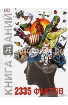 Книга знаний. 2335 фактов шу л радуга м энергетическое строение человека загадки человека сверхвозможности человека комплект из 3 книг