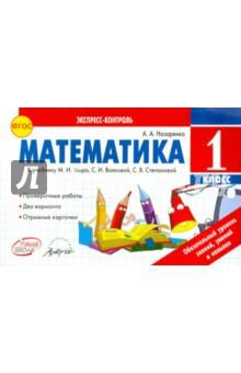 Математика. 1 класс. К учебнику М.И. Моро, С.И. Волковой, С.В. Степановой. ФГОС
